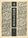鮎川信夫著作集4 | 詩人論