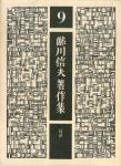 鮎川信夫著作集9 | 対談
