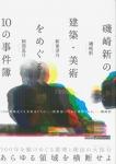 磯崎新の建築・美術をめぐる10の事件簿 | 磯崎新、新保淳乃、阿部真弓