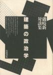 建築の政治学 | 磯崎新 対談集