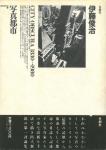 写真都市 City Obscura 1830→1980 | 伊藤俊治
