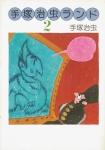 手塚治虫ランド 2 | 手塚治虫