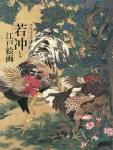 若冲と江戸絵画 | 東京国立博物館