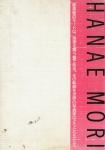 森英恵 1960‐1989 | 森英恵