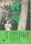 怪物科学者の時代 | 田中聡