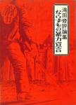 ならずもの暴力宣言 | 滝田修評論集