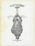 ヨーロッパ・トイレ博物誌 | 海野弘、新見隆、フリッツ・リシュカ