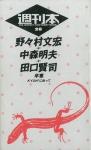 週刊本28 卒業 | 野々村文宏、中森明夫、田口賢司