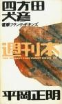 週刊本 39 電撃フランク・チキンズ | 四方田犬彦、平岡正明