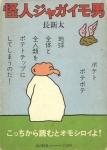 怪人ジャガイモ男・トンカチおじさん | 長新太