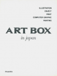 ART BOX 2冊セット | ART BOX international INC. 出版編集部