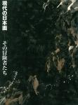 現代の日本画 その冒険者たち | 岡崎市美術博物館