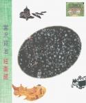宮沢賢治絵画館 画家たちが描いた賢治の世界 | アプトインターナショナル