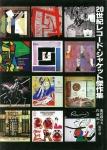 20世紀レコード・ジャケット傑作集 | 池田満寿夫、佐藤陽子