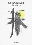 ggg Books 17 | ブルーノ・ムナーリ
