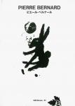 ggg Books 51 ピエール・ベルナール | 田中一光