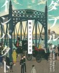 ダブル・インパクト 明治ニッポンの美 | 東京藝術大学大学美術館