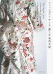 ファッションとアート 麗しき東西交流 | 横浜美術館