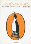 ペンギンのペンギン | デニス・トラウト、トム・カレンバーグ