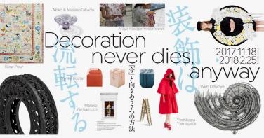 東京都庭園美術館「装飾は流転する」が11月18日から。ミュージアムショップに期間限定で出店します