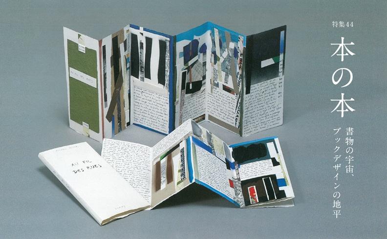 本の本:書物の宇宙、ブックデザインの地平