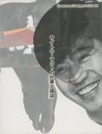 A&D Scan #5: Makoto Saito | サイトウ・マコトの仕事と周辺