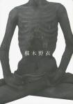 反アート入門 | 椹木野衣