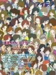 アイデア No.361 | 「あまちゃん」のデザイン/きゃりーぱみゅぱみゅグラフィックス/アイドル・アイデンティティの時代