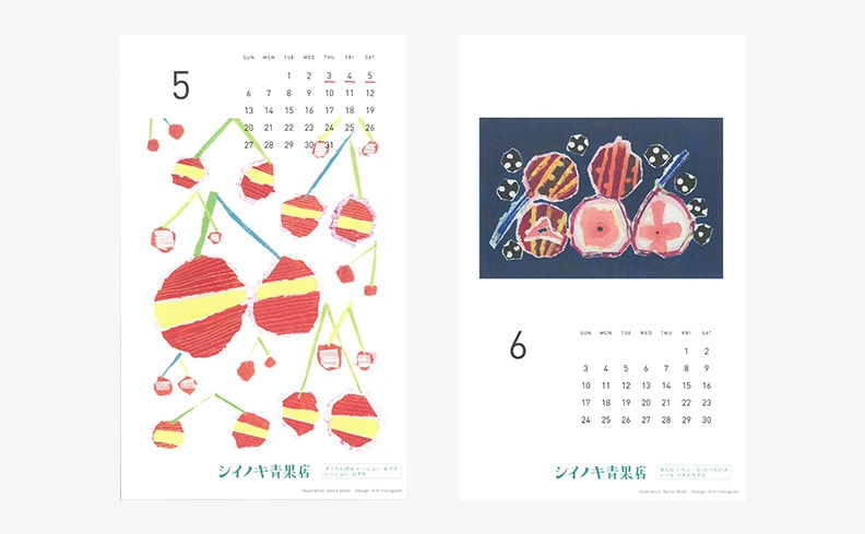 椎木彩子 2018年カレンダー シイノキ青果店