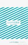 2018年カレンダー シイノキ青果店 | 椎木彩子