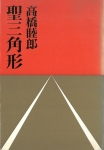聖三角形 | 高橋睦郎