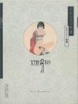 ナルシスの祭壇 | 山本タカト画集