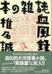 本の雑誌血風録 | 椎名誠