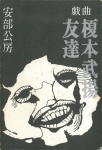 戯曲 友達・榎本武揚 | 安部公房