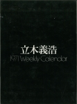 立木義浩 1971年 Weekly Calendar | 立木義浩