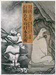対決 巨匠たちの日本美術 | 東京国立博物館、國華社、朝日新聞社