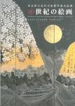 東京国立近代美術館所蔵名品選 20世紀の絵画 | 東京国立近代美術館
