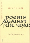 反戦アンデパンダン詩集 二〇〇三年 詩人たちは呼びかけ合う