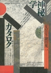 別冊文藝 神秘学カタログ | 荒俣宏、鎌田東二