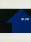 愉しき家 Enjoyable House | 愛知県美術館