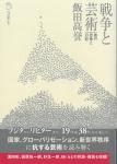 戦争と芸術 美の恐怖と幻影 | 飯田高誉