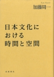 日本文化における時間と空間 | 加藤周一