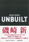 UNBUILT/反建築史 | 磯崎新
