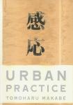感応 Urban Practice | 真壁智治