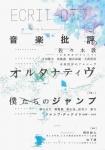 エクリヲ vol.7 | 音楽批評のオルタナティヴ