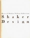 シェーカー・デザイン | セゾン美術館