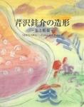 芹沢銈介の造形 色と模様 | 菊池寛実記念 智美術館