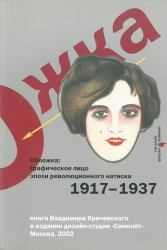 The Book Cover: The Graphic Face of The Revolutionary Onslaught Epoch 1917-1937 | Vladimir Krichevski