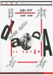 日本のダダ 1920-1970 増補新版 | 白川昌生
