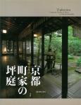 京都町家の坪庭 | 水野克比古